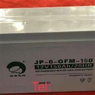 12V150AH劲博蓄电池JP-6-GFM-150正品