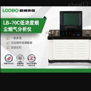 优质低浓度自动烟尘气测试仪