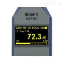嘉兴恒升HS5661A精密脉冲声级计