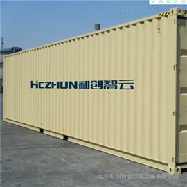 HCMag磁絮凝矿井污水处理设备