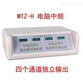 MTZ-H电脑中频电疗机