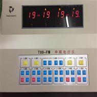 北京天长福T99-FIV型中频电疗仪