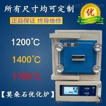 TN-Q1700莫桑石优化炉