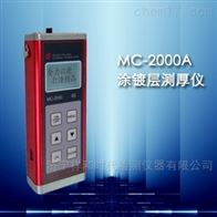 MC-2000A涂镀层测厚仪