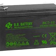 12V7AH台湾BB通信蓄电池BC7-12