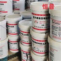 厂家室内膨胀型钢结构防火涂料性能稳定