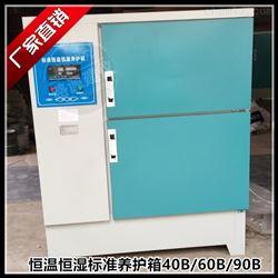 YH-40B型标准水泥(砼)恒温恒湿养护箱说明