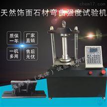LBTYS-12天然飾麵石材彎曲強度試驗機精度等級0.5級