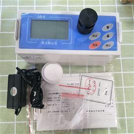 直接出数据LD-5便携式激光粉尘仪