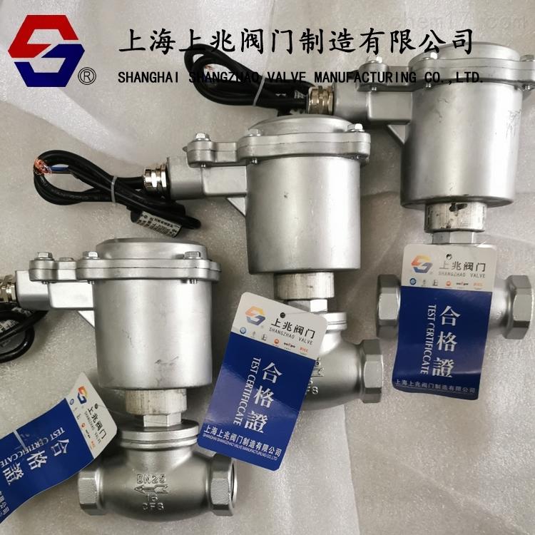 防爆蒸汽电磁阀ZQDF-DN50
