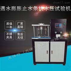 膨润土橡胶遇水膨胀止水条抗水压测定仪