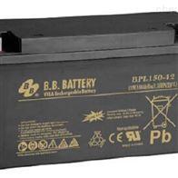 12V150AH台湾BB蓄电池BPL150-12正品