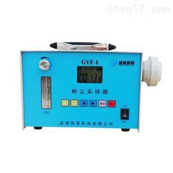 GYF-1粉尘采样器