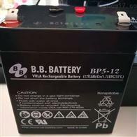 12V5AH台湾BB蓄电池BP5-12批发