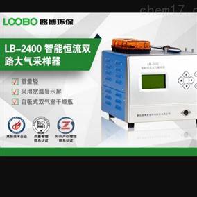 厂家现货智能加热恒流大气采样器