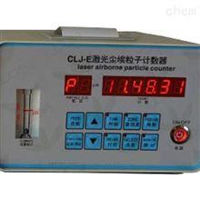 CLJ-E台式尘埃粒子计数器