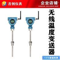 无线温度变送器厂家价格型号 温度传感器