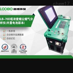 青岛现货直发销售自动烟尘(气)测试仪