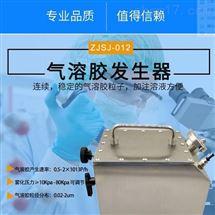 ZJSJ-012气溶胶发生器