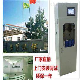 LB-8040型COD在线检测仪污水监测