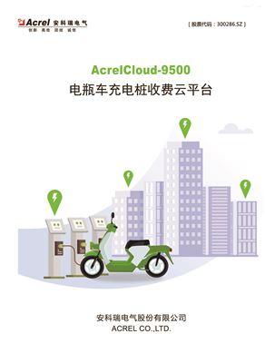 Acrelcloud-9500安科瑞充电桩收费运营云平台系统