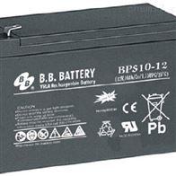 12V10AH台湾BB铅酸蓄电池BPS10-12