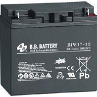 12V17AH台湾BB蓄电池BPS17-12销售