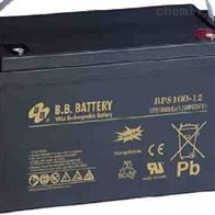12V100AH台湾BB蓄电池BPS100-12精品销售