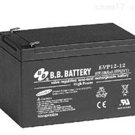 12V12AH台湾BB蓄电池EVP12-12区域销售