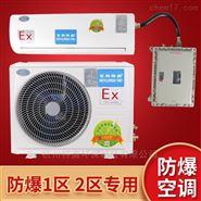 青岛变电站蓄电池室用防爆空调