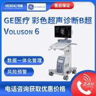 Voluson S6GE医疗 彩色多普勒超声诊断仪