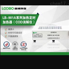 LB-901A厂家COD恒温加热器(COD消解仪)