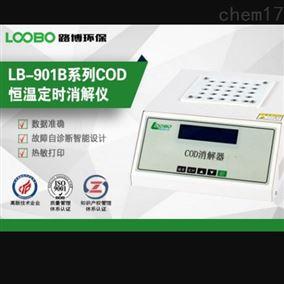 LB-901B型安徽COD快速消解仪