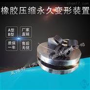 橡胶压缩变形装置-平行钢板限制器组成