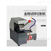 QG-1金相精品试样切割机