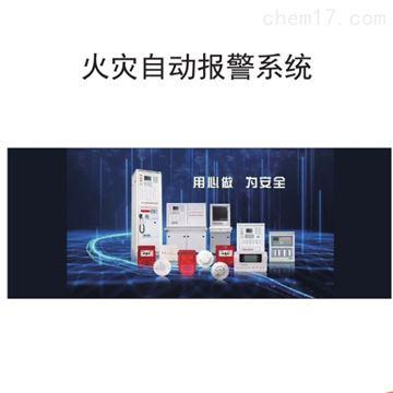 菲姬711直播app下载火災自動報警係統