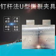 钉杆法U型撕裂夹具-防水卷材撕裂性能