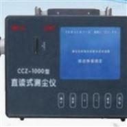 煤礦專用直讀式測塵儀防爆型