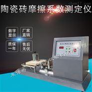 陶瓷砖磨擦系数测定仪满足GB/T4100标准