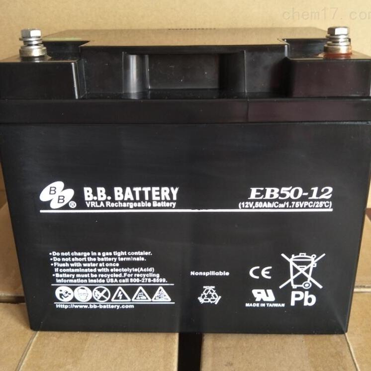 台湾BB蓄电池EB50-12办事处