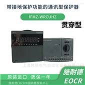 EOCRIFMZ-WRCUHZ施耐德EOCR-IFMZ通讯型马达保护器