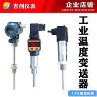 产业温度变送器厂家价钱型号 温度传感器