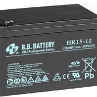 12V15AH台湾BB蓄电池HR15-12原装