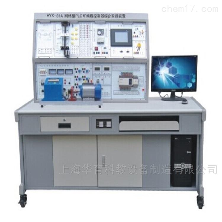 网络型 PLC 可编程控制器综合实训装置