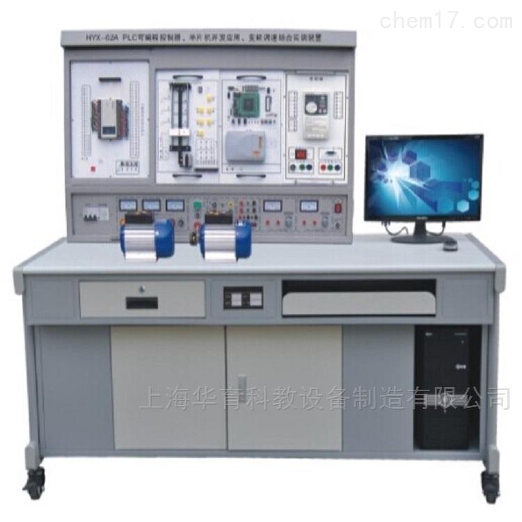 PLC 单片机开发应用及变频调速综合实训装置