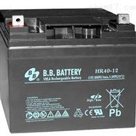 12V40AH台湾BB蓄电池HR40-12精品销售