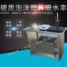 硬質泡沫吸水率測定儀測試標準