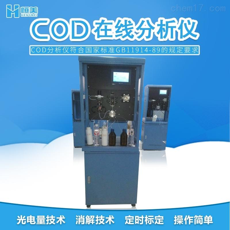COD在线监测设备