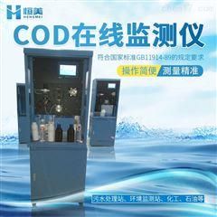 Cr-CODcod在线分析仪 价格