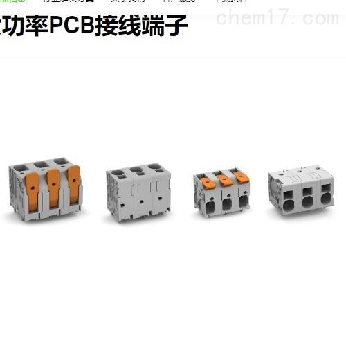 万可电子器件:WAGO的PCB接线端子